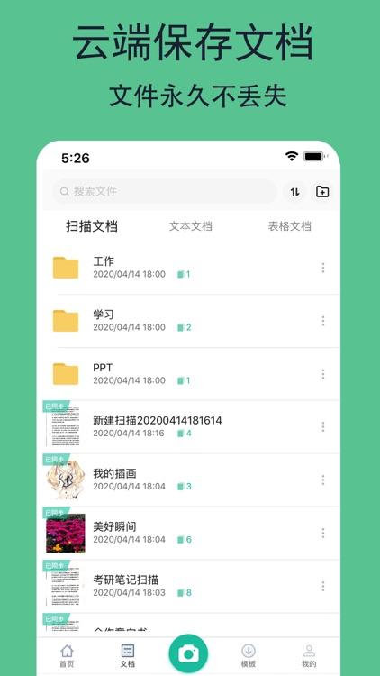 稻壳全能扫描王-文字识别与文件扫描合成PDF screenshot-4