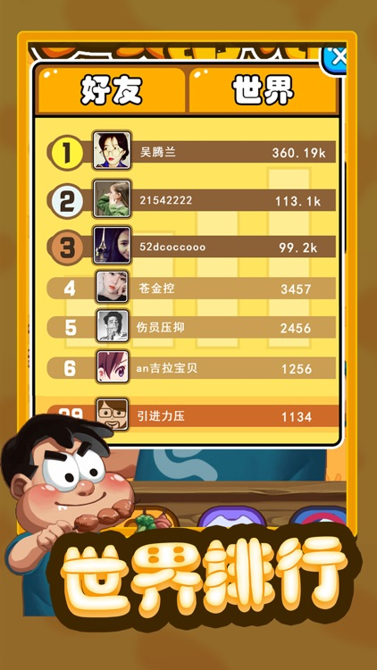 吃货串串串 screenshot-4