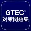 GTEC®対策問題集 - iPhoneアプリ