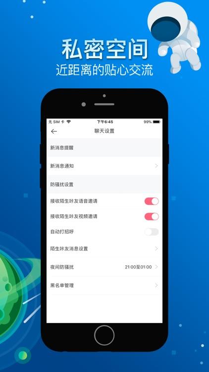 咔萌—一对一语音视频聊天社交软件 screenshot-3