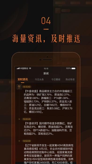 口袋期货-期货开户交易软件 screenshot four