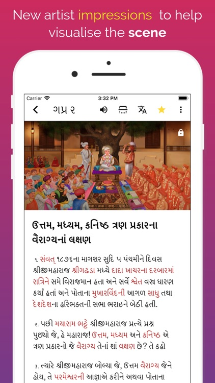 Vachanamrut Learning App