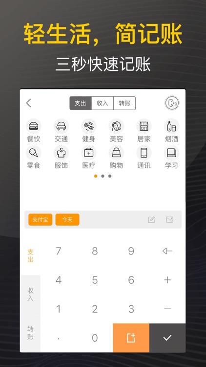 松鼠记账Plus-专业版记账软件,记账管家 screenshot-3