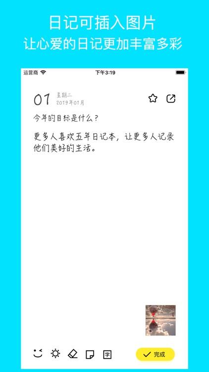 五年日记本专业版 screenshot-3