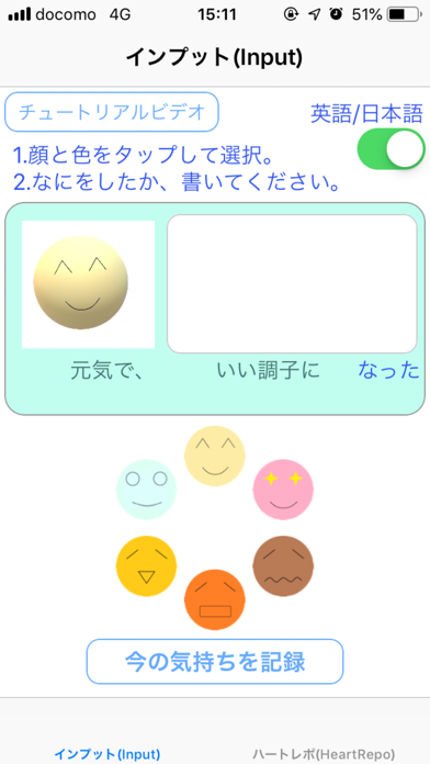 Screenshot for HeartRepo-ハートレポ in United States App Store