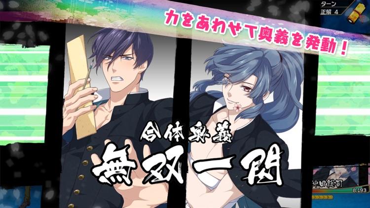 Otomeken Musashi screenshot-4