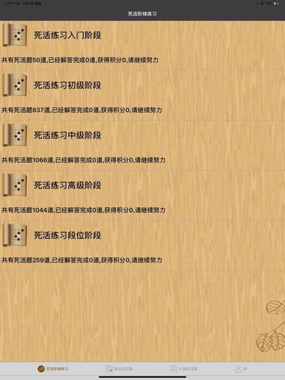 囲碁詰棋宝鑑のおすすめ画像3