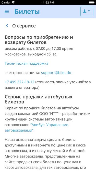 Автовокзалы Иркутской областиСкриншоты 1