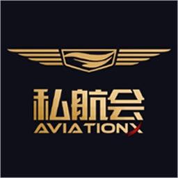私航会 | 私人飞机包机预定平台