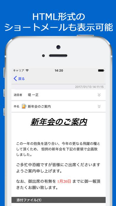 GSモバイルショートメールのスクリーンショット2
