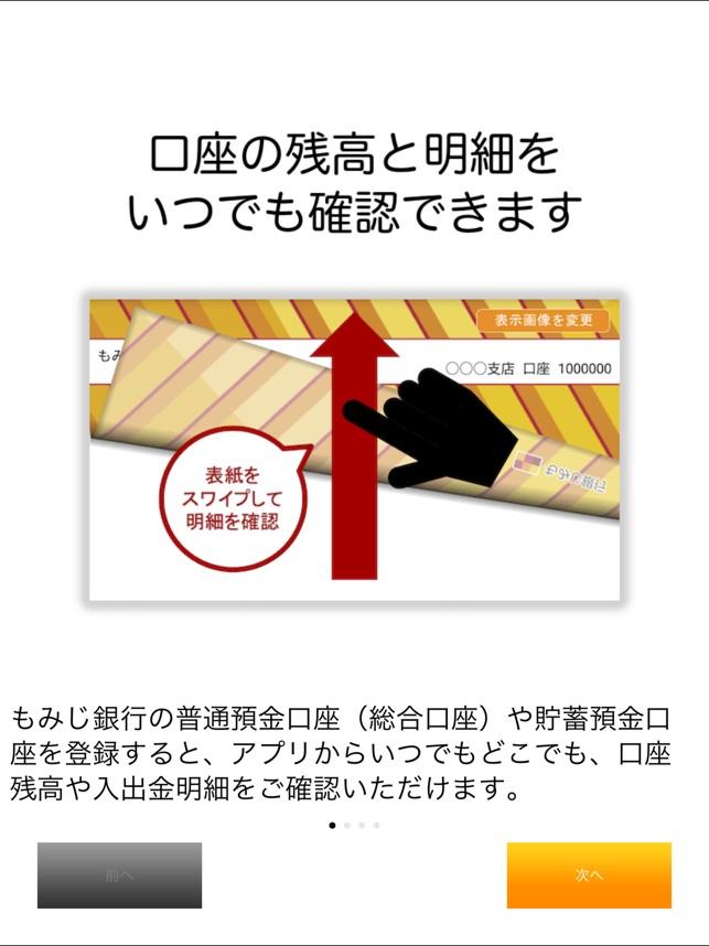 もみじ銀行 口座番号