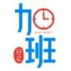 加班日记-加班工资记账本生活管家