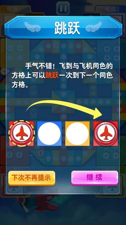 飞行棋—多人飞行棋对战 screenshot-3