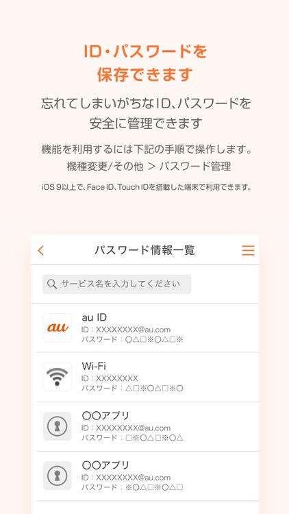 データお預かり screenshot-3