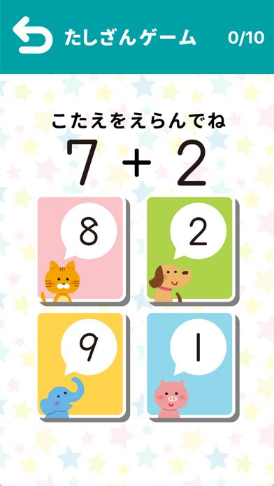 学研の幼児ワーク ちえ~ちえのおけいこ+かずミニゲームのおすすめ画像9