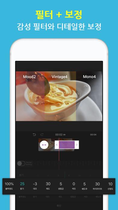 다운로드 VLLO - 쉬운 동영상 편집 어플 브이로그 앱 PC 용
