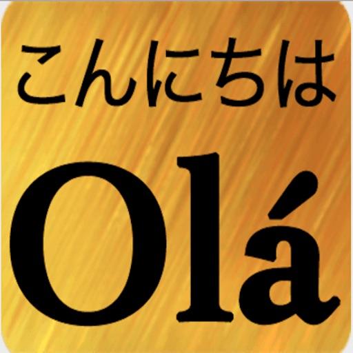 Japanese Portuguese