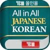 YBM 올인올 일한 사전 - JpKo DIC - iPhoneアプリ