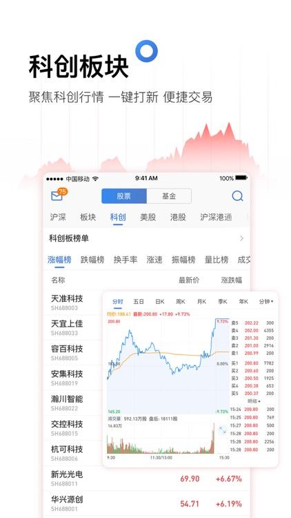 雪球股票-股票证券基金开户