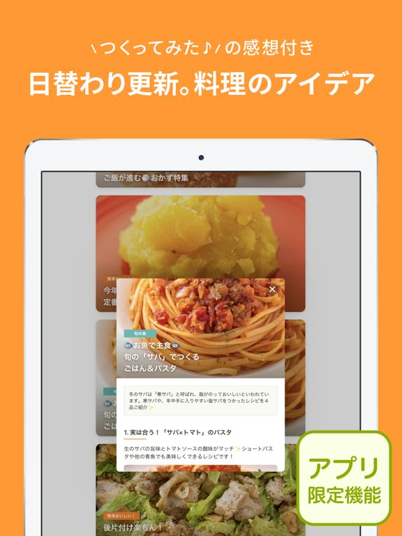 クックパッド - 毎日の料理を楽しみにするレシピ検索アプリのおすすめ画像4