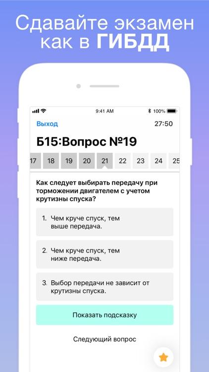 ПДД Билеты и Экзамен 2020 screenshot-3