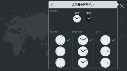 map:clock - 世界時計のおすすめ画像9