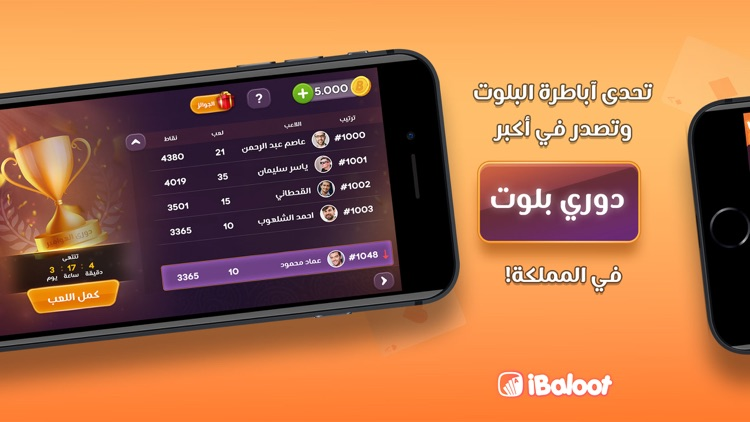 iBaloot - آي بلوت screenshot-4