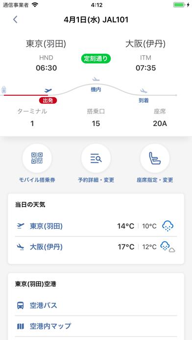 JALのおすすめ画像3