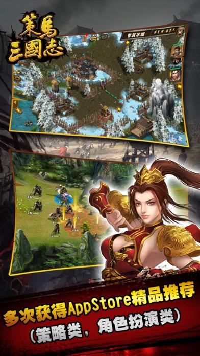 Screenshot #2 pour 策马三国志:英雄无敌 - 单机经典策略SLG三国战棋手游戏