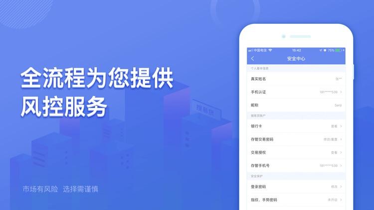 搜易贷-搜狐旗下网贷平台 screenshot-3