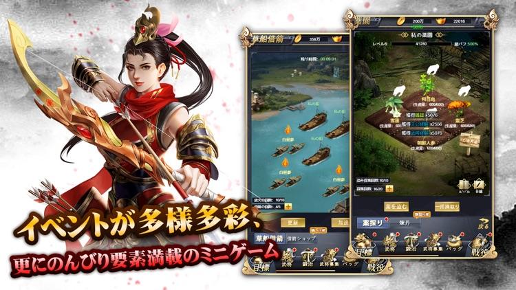 進撃三国志~簡単爽快、超本格的な放置系三国戦略RPG screenshot-5