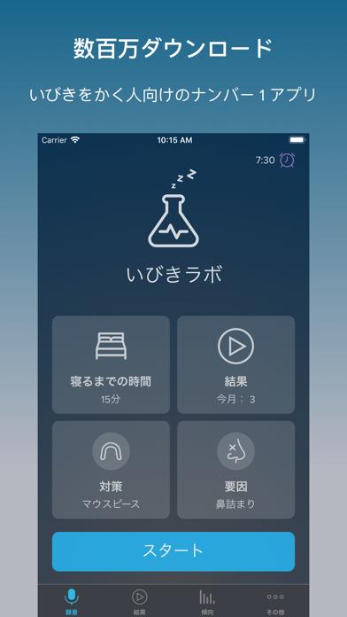 いびきラボ - いびき対策アプリ (SnoreLab) ScreenShot2