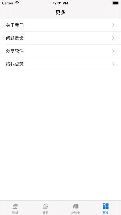 小旅之行STICKER screenshot-5
