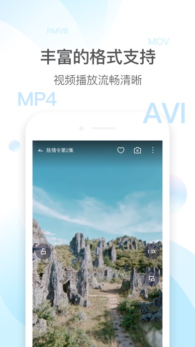 QQ影音 screenshot one