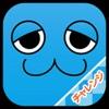 シカッQチャレンジ - iPadアプリ