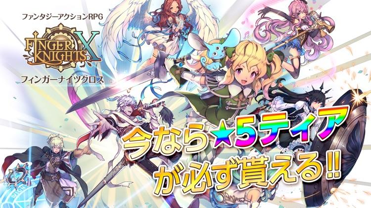 ひっぱりゲーム RPG - フィンガーナイツクロス RPG screenshot-0