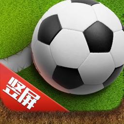 传奇十一人2:竖屏传奇足球经理手游