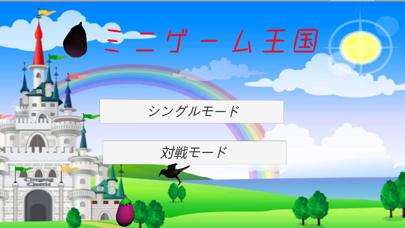 なすミニゲーム王国 screenshot 1