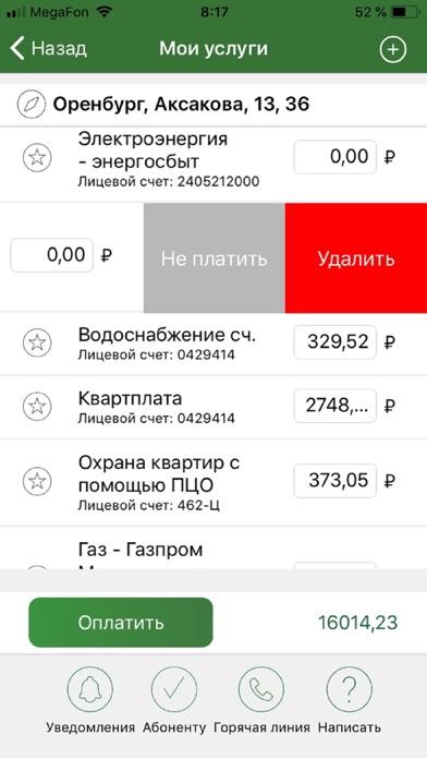 ОФИС.MobileСкриншоты 1