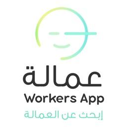 Workers –تطبيق عمالة