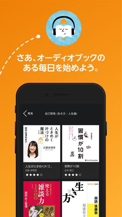 Amazonオーディオブック - オーディブル ScreenShot9