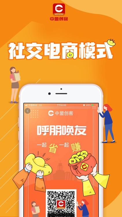 中盟创客-领优惠券省钱购买 screenshot-4