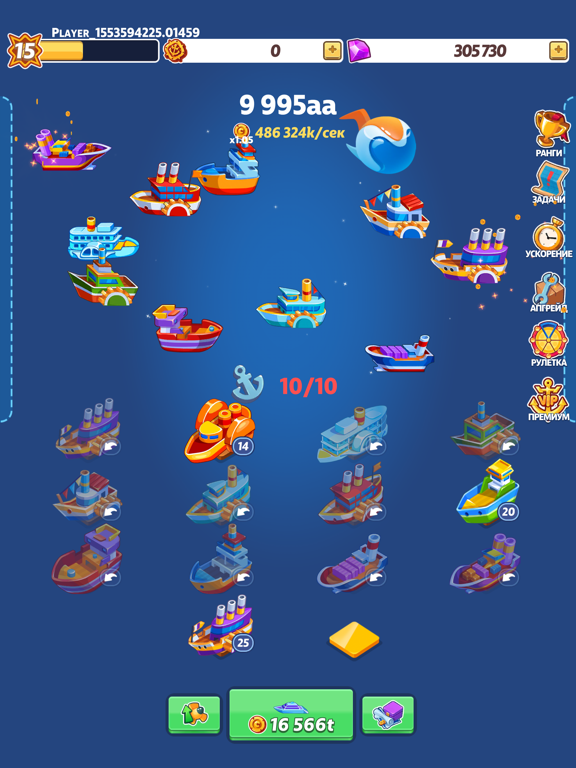 Merge Ship: Idle Tycoon screenshot 13