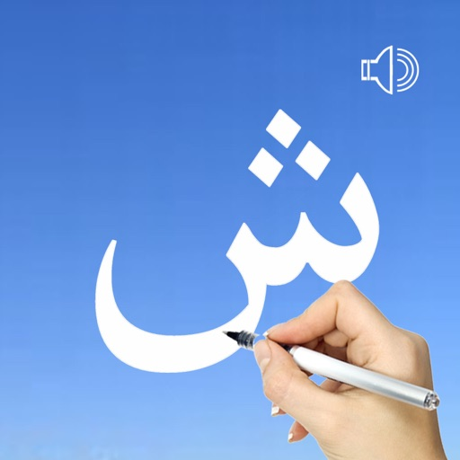 Urdu Words & Writing