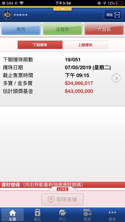 流動投注服務 Mobile Betting Service