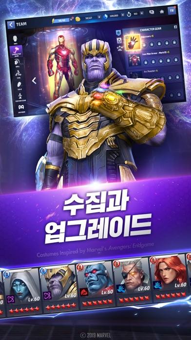다운로드 MARVEL 퓨처파이트 Android 용