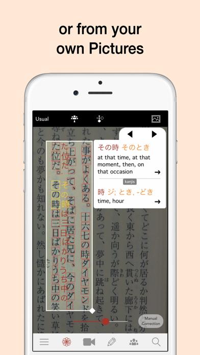 Yomiwa - Japanese Dictionary Screenshots