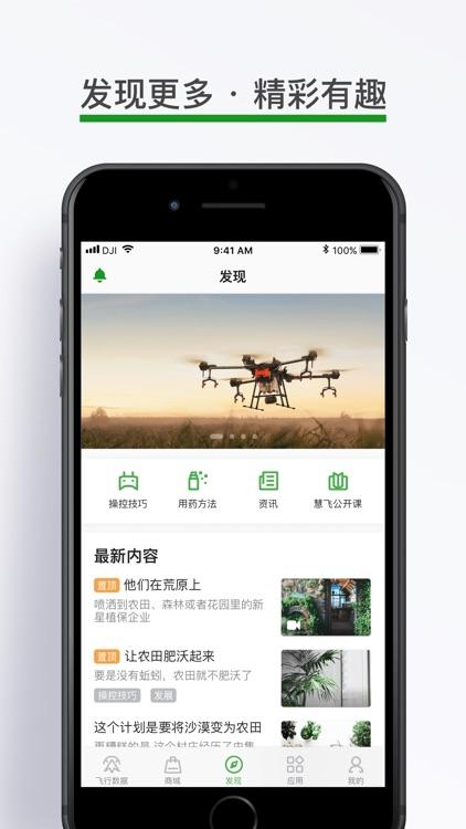 大疆农服 screenshot-3
