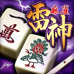 麻雀 雷神 -Rising-