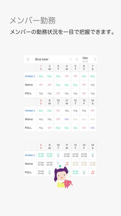 MYDUTY - 看護師さんのカレンダーのおすすめ画像3